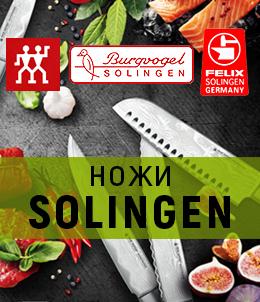 немецкие кухонные ножи Золинген